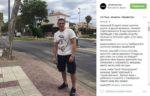 Курбан Омаров отдыхает в Испании вместе с Настасьей Самбурской