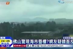Мираж с небоскребами из соседнего мегаполиса попал на видео в Китае