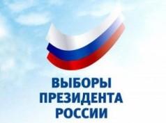 Выборы 2018 в России