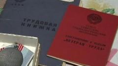 Какие льготы предоставляют ветеранам труда в Башкортостане