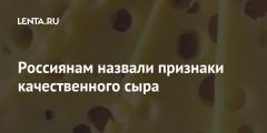 Россиянам назвали признаки качественного сыра