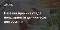 Названа причина спада популярности деликатесов для россиян
