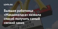 Бывшая работница «Макдоналдса» назвала способ получить самый свежий заказ