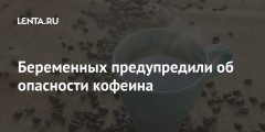 Беременных предупредили об опасности кофеина