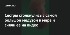 Сестры столкнулись с самой большой медузой в мире и сняли ее на видео