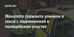 Женатого сержанта уличили в сексе с подчиненной в полицейском участке