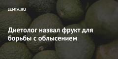 Диетолог назвал фрукт для борьбы с облысением