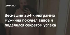 Весивший 234 килограмма мужчина похудел вдвое и поделился секретом успеха