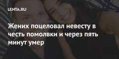 Жених поцеловал невесту в честь помолвки и через пять минут умер