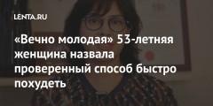 «Вечно молодая» 53-летняя женщина назвала проверенный способ быстро похудеть