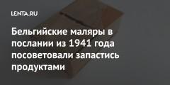 Бельгийские маляры в послании из 1941 года посоветовали запастись продуктами