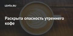 Раскрыта опасность утреннего кофе