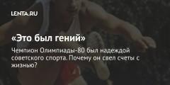 Чемпион Олимпиады-80 был надеждой советского спорта. Почему он свел счеты с жизнью?