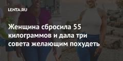 Женщина сбросила 55 килограммов и дала три совета желающим похудеть