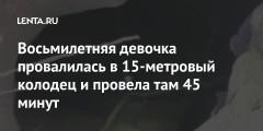 Восьмилетняя девочка провалилась в 15-метровый колодец и провела там 45 минут
