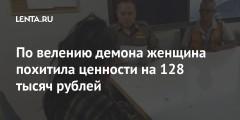 По велению демона женщина похитила ценности на 128 тысяч рублей