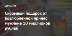 Скромный подарок от возлюбленной принес мужчине 10 миллионов рублей