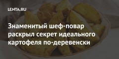 Знаменитый шеф-повар раскрыл секрет идеального картофеля по-деревенски