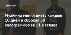 Мужчина менял диету каждые 10 дней и сбросил 50 килограммов за 11 месяцев