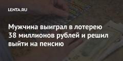 Мужчина выиграл в лотерею 38 миллионов рублей и решил выйти на пенсию
