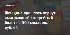 Женщине пришлось вернуть выигрышный лотерейный билет на 304 миллиона рублей