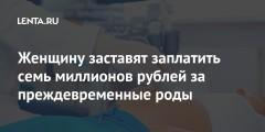 Женщину заставят заплатить семь миллионов рублей за преждевременные роды