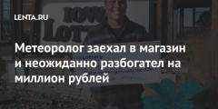Метеоролог заехал в магазин и неожиданно разбогател на миллион рублей