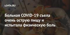 Больная COVID-19 съела очень острую пищу и испытала физическую боль