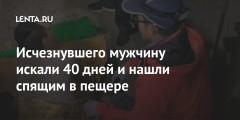 Исчезнувшего мужчину искали 40 дней и нашли спящим в пещере