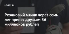 Резиновый мячик через семь лет принес друзьям 36 миллионов рублей