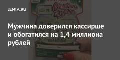 Мужчина доверился кассирше и обогатился на 1,4 миллиона рублей