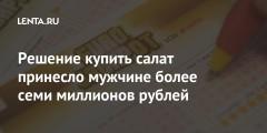 Решение купить салат принесло мужчине более семи миллионов рублей