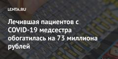 Лечившая пациентов с COVID-19 медсестра обогатилась на 73 миллиона рублей