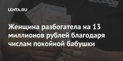Женщина разбогатела на 13 миллионов рублей благодаря числам покойной бабушки