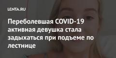 Переболевшая COVID-19 активная девушка стала задыхаться при подъеме по лестнице