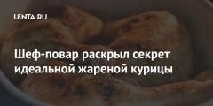 Шеф-повар раскрыл секрет идеальной жареной курицы