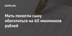 Мать помогла сыну обогатиться на 60 миллионов рублей