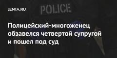 Полицейский-многоженец обзавелся четвертой супругой и пошел под суд