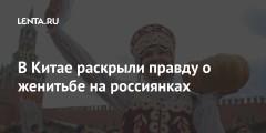 В Китае раскрыли правду о женитьбе на россиянках