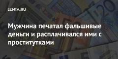 Мужчина печатал фальшивые деньги и расплачивался ими с проститутками