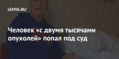 Человек «с двумя тысячами опухолей» попал под суд