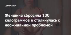Женщина сбросила 100 килограммов и столкнулась с неожиданной проблемой