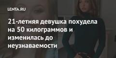 21-летняя девушка похудела на 50 килограммов и изменилась до неузнаваемости