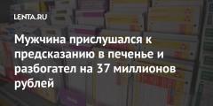 Мужчина прислушался к предсказанию в печенье и разбогател на 37 миллионов рублей