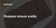 Названа польза хлеба