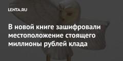 В новой книге зашифровали местоположение стоящего миллионы рублей клада