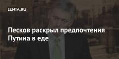 Песков раскрыл предпочтения Путина в еде