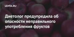 Диетолог предупредила об опасности неправильного употребления фруктов