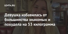 Девушка избавилась от большинства знакомых и похудела на 53 килограмма