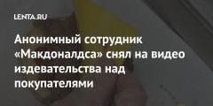 Анонимный сотрудник «Макдоналдса» снял на видео издевательства над покупателями